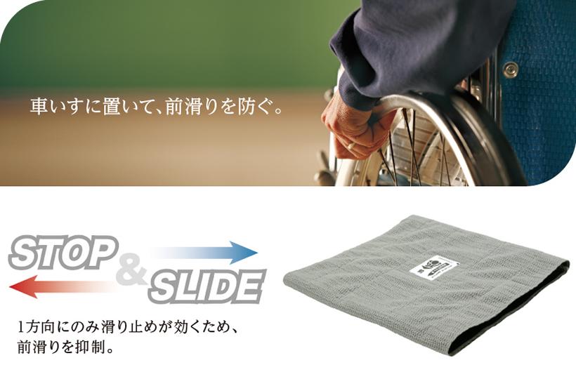 STOP & SLIDEは1方向にのみ滑り止めが効くため、車いすに置いて前滑りを防ぎます。