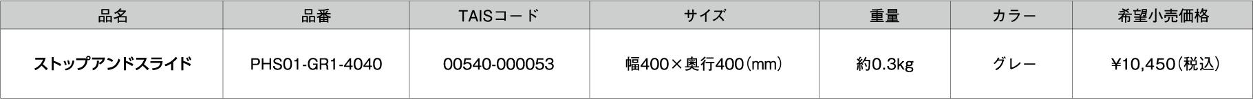 STOP & SLIDE 仕様/価格