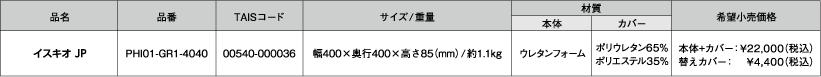 Iskio(イスキオ) 仕様/価格